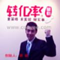 廣東電子商務外包,轉化率CEO胡斌分享核